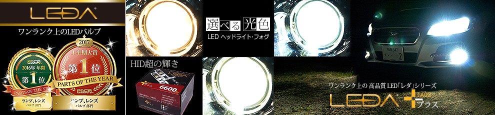 LEDヘッドライトバルブLEDA