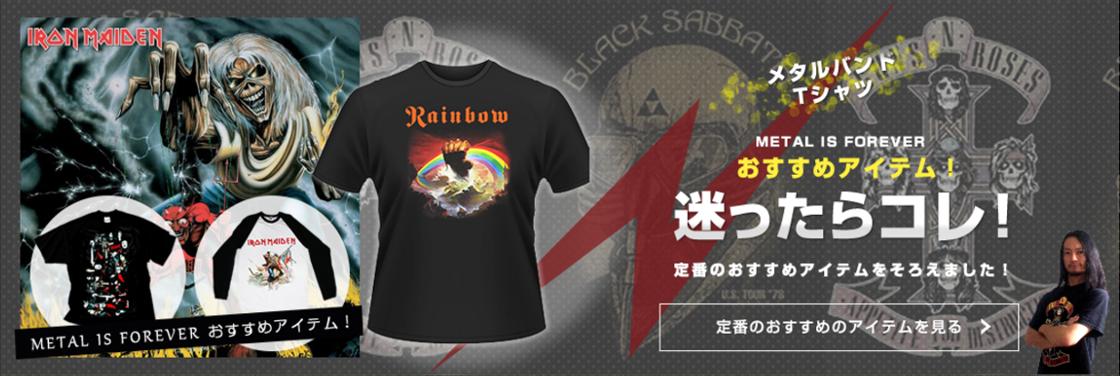 DOWNLOAD JAPAN 2019ライヴレポート & Tシャツ着こなし