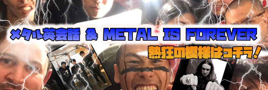 メタル英会話xMETAL IS FOREVER熱狂の模様!