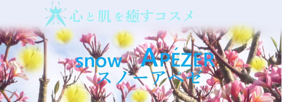 """<img src=""""main_4.jpg"""" alt=""""スノーアペゼ商品にこだわっている植物"""">"""