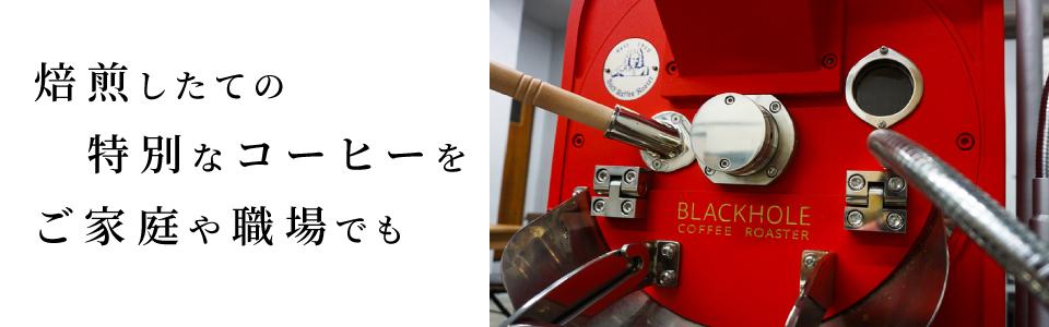 焙煎したての特別なコーヒーをご家庭や職場でも