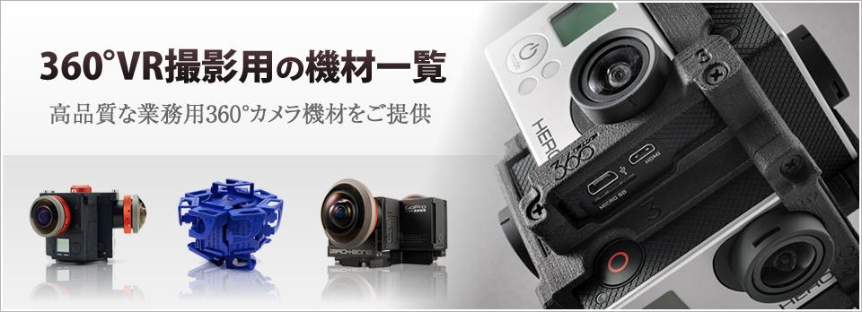 360度VR撮影機材
