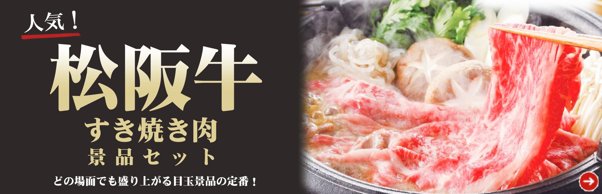 人気!松阪牛すき焼き肉セット