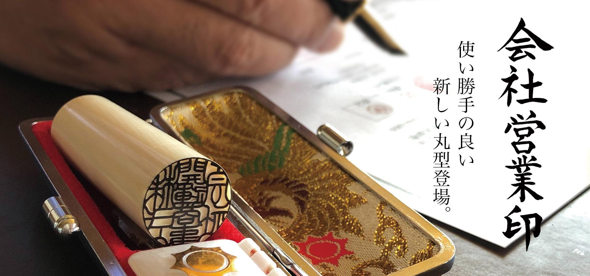 伝統工芸手彫りの印鑑