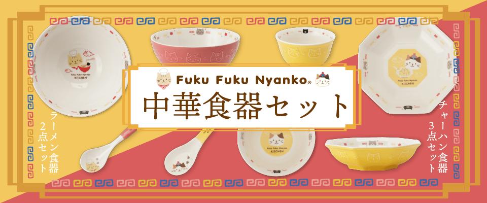 Fuku Fuku Nyanko クールマスク