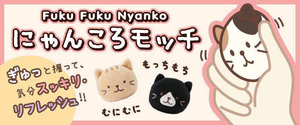 Fuku Fuku Nyanko(ふくふくにゃんこ)の箸置き