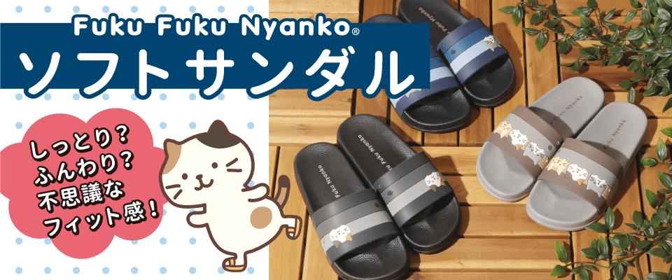 FukuFukuNyankoソフトサンダル