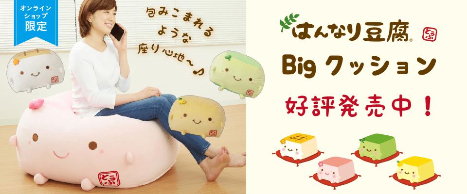 はんなり豆腐Bigクッション