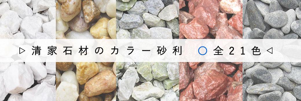 大理石パネル(床用)