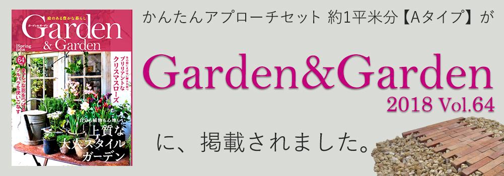 Garden&Gardenに掲載されました