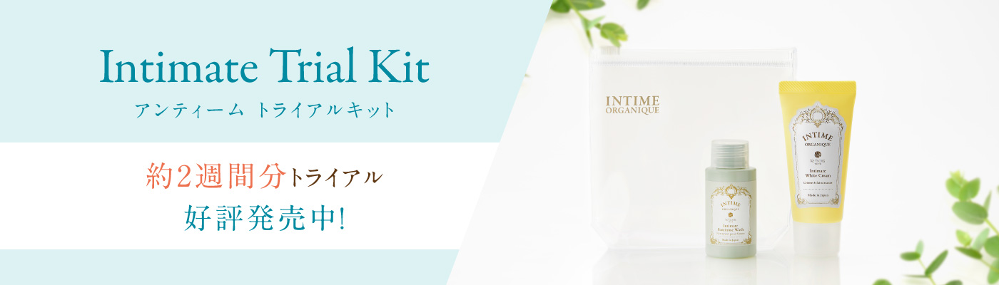 Intimate Trial Kit
