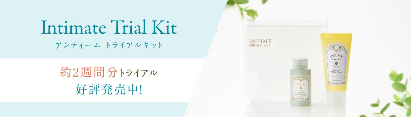 Intimate Trial Kit