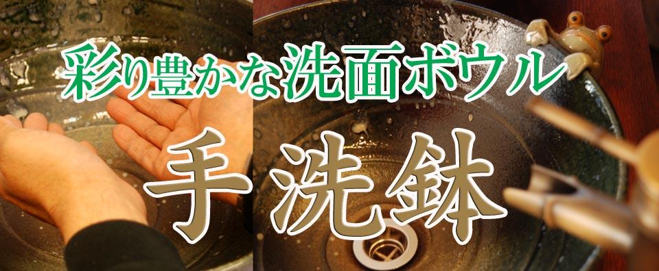 手洗い鉢シリーズ