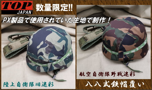 迷彩88式鉄帽覆い